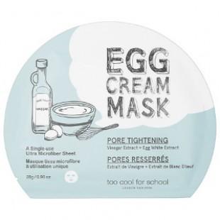 Слишком здорово для школьной масляной маски для яиц - затяжка пор 28 г
