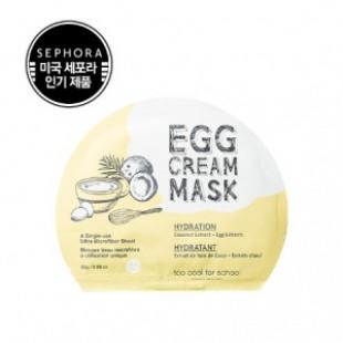 Слишком здорово для школьной масляной маски для яиц - Hydrtion 28g