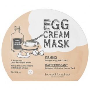 Слишком здорово для школьной масляной маски для яиц - Крепление 28г