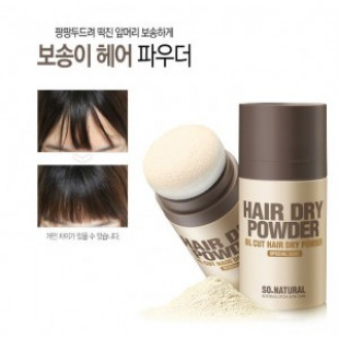 SO NATURAL Oil Cut Hair Dry Powder 20g